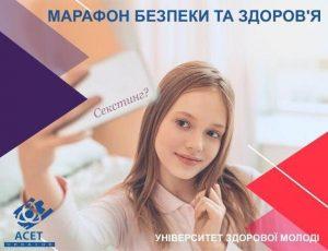 ОНЛАЙН-МАРАФОН ЗДОРОВ'Я ТА БЕЗПЕКИ