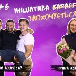 Ірина Ковальчук не по секрету розповіла Вадиму Ісопеску про... |«Pro SHOW» Випуск 6.