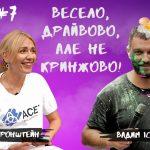 Зізнання Вадима Ісопеску, в тому що... слідство вела Ольга Бронштейн |«Pro SHOW» Випуск 7.